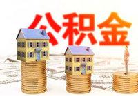 7月1日起,潜江住房公积金缴存基数将调整
