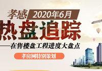孝感2020年6月在售樓盤工程進度大盤點
