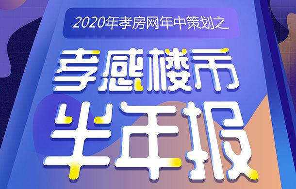 2020年孝感楼市半年报专题:新房成交5571套
