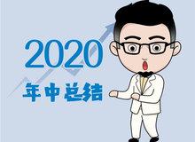 卓先生为你做的2020年中总结:内容过于真实