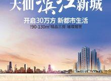 攬漢江美景 享雙城配套 | 現代·森林國際城|天門