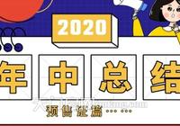 2020半年报【预售篇】:25盘推新3034套