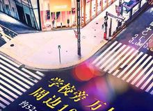 """元泰未來城--鄰校鋪+社區鋪 帶你成就靠""""鋪""""人生"""