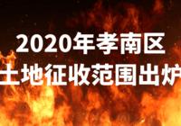 快看!2020年孝感土地征收范围曝光!