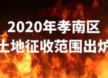 快看!2020年孝感土地征收范圍曝光!