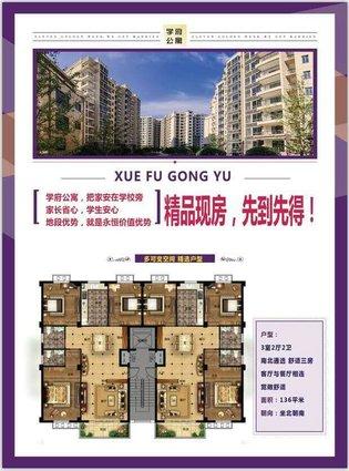 大悟县烈士陵园斜对面学府公寓1至12层电梯房出售
