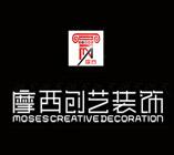 摩西创艺装饰