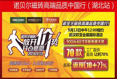 诺贝尔瓷砖高端品质中国行