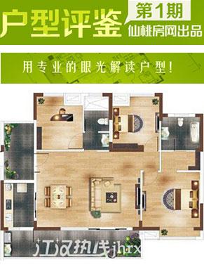 仙桃·福星城123㎡三室两厅两卫 纯南大空间巧设计