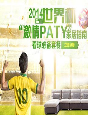 2014世界杯家居指南 看球必备套餐