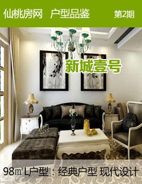 新城壹号98㎡两房变三房 经典户型现代设计