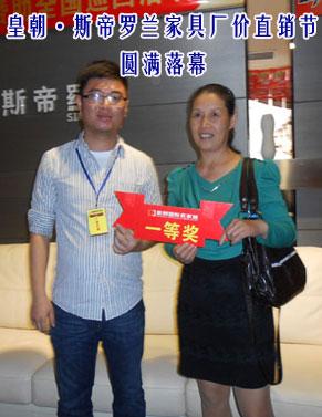 皇朝·斯帝罗兰家具厂价直销节圆满落幕