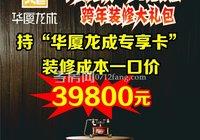 一品装饰聚惠华厦龙成 装修一口价39800元