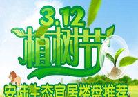 3.12植树节 安陆热点生态宜居楼盘推荐