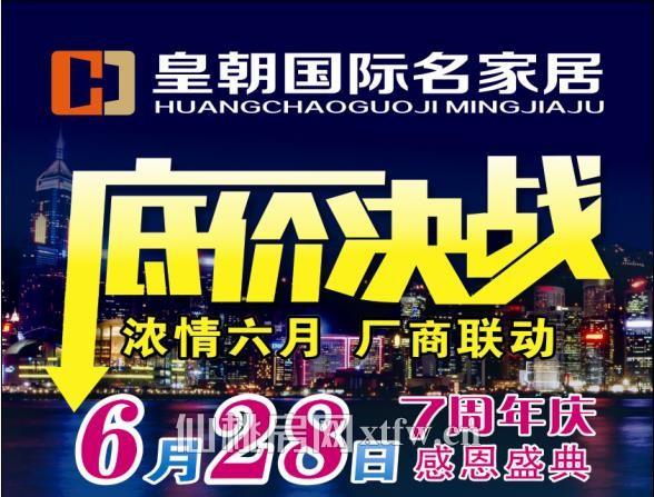 皇朝国际名家居七周年庆典活动挑战价格底线