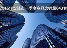 2016年安陆市一季度商品房销量843套