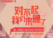 电商钜惠 孝感保丽国际广场典藏户型耀世推出