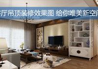 客厅吊顶装修效果图 给你唯美新空间