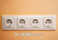 家庭装修插座安装的五大注意事项