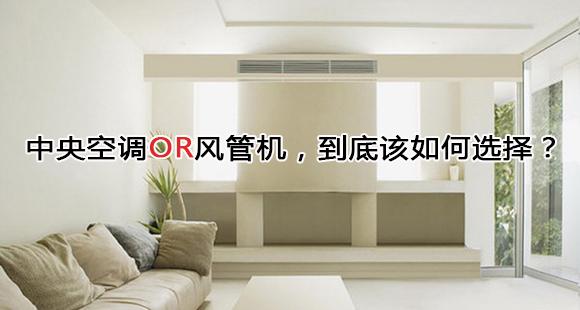 中央空调OR风管机,到底该如何选择?