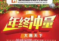"""12.26~1月2日皇朝国际""""年终冲量 大惠天下"""""""