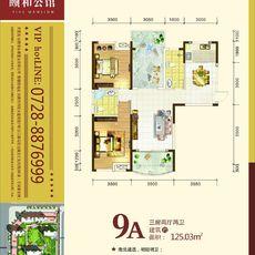 颐和公馆9# 125.03户型图