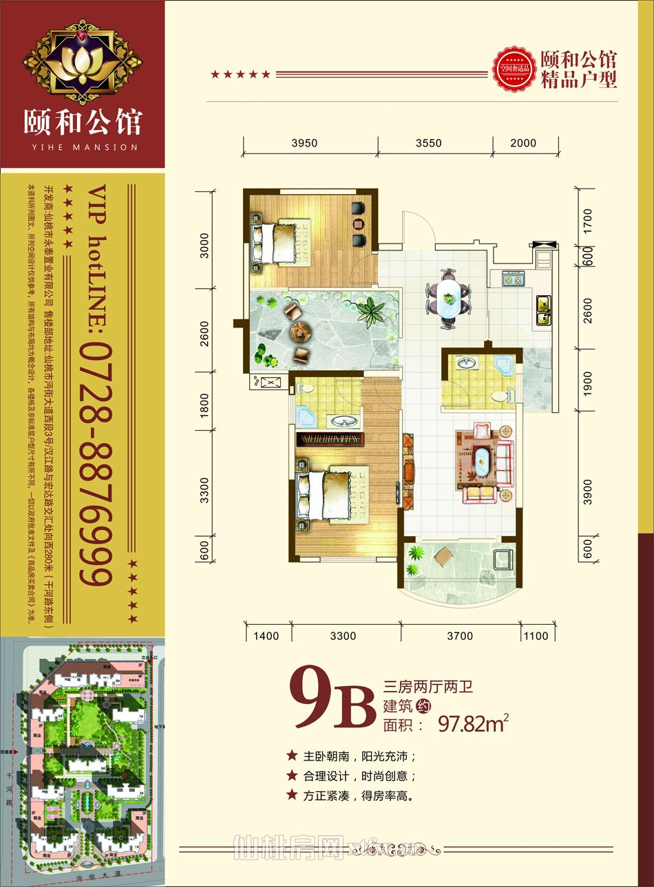 颐和公馆-9# 97.82户型