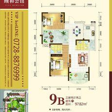 颐和公馆9# 97.82户型图