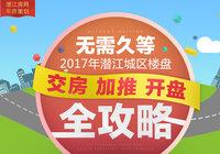 2017年潛江城區樓盤交房、加推、開盤全攻略