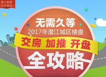 2017年潜江城区楼盘交房、加推、开盘全攻略
