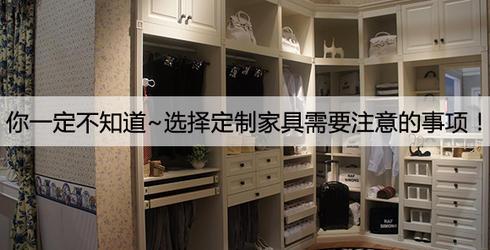 你一定不知道~选择定制家具时需要注意的事项!