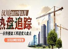 2017年5月 漢川在售樓盤工程進度大盤點