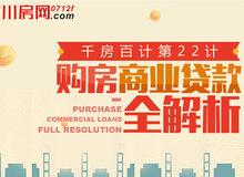 千房百計第22計:購房商業貸款全解析