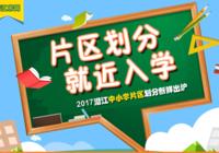 2017潛江中小學片區劃分新鮮出爐