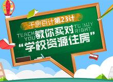 """千房百計第23計:教你買對""""學校資源住房"""""""