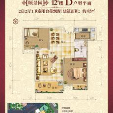 公园新城二期--12#楼D户型