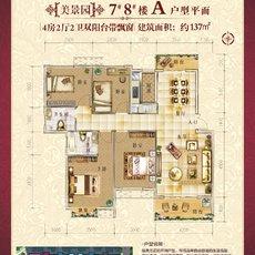 公园新城二期7#8#楼A户型户型图