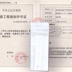 港锦新城证件