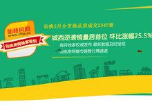 仙桃2月新房成交2045套 环比涨幅25.5%