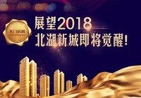 展望2018,天門北湖新城即將覺醒!