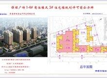 孝南職校1#、2#學生宿舍樓規劃許可前公示