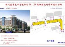 孝感學院25-28#學生公寓規劃許可前公示牌