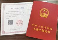3月15日起 辦理不動產抵押登記不再收取不動產權證書