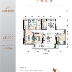 碧桂园·星悦湾--1#楼YJ140