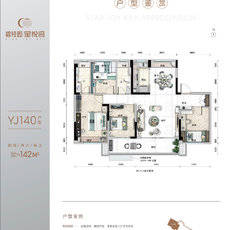 碧桂園·星悅灣1#樓YJ140戶型圖