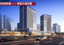 首衡城-华中国际食品产业新城
