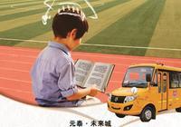 太好了!元泰未來城對口仙桃二中小學部 有校車接送超方便!