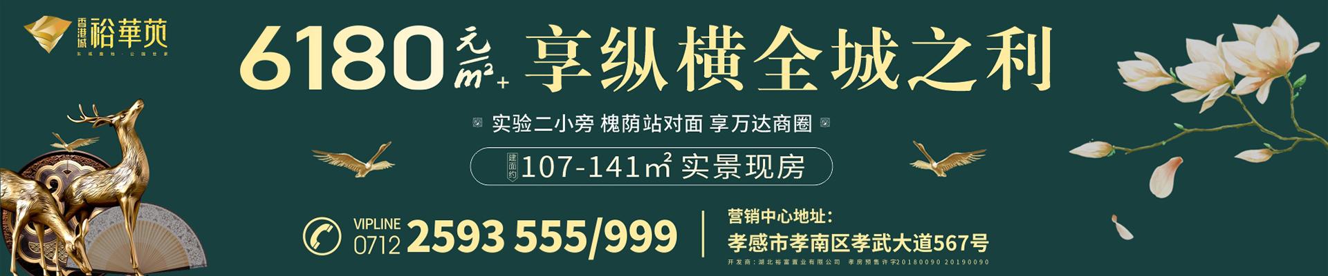 香港城裕华苑
