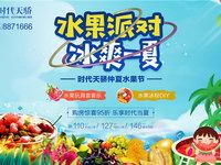 时代天骄   夏日冰纷狂欢季,水果Party冰爽来袭!