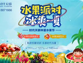 时代天骄 | 夏日冰纷狂欢季,水果Party冰爽来袭!